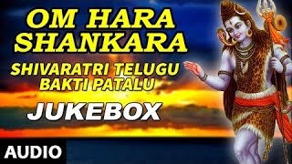 Lord Shiva Telugu Devotional Songs || Om Hara Shankara || Lord Shiva Bhakthi Geethalu