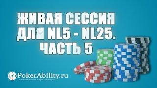 Покер обучение | Живая сессия для NL5 - NL25. Часть 5