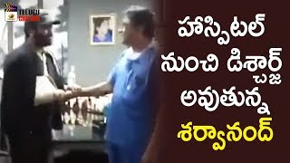 Sharwanand Discussion with Doctor about Injury | Sharwanand Discharged from Hospital |Telugu Cinema