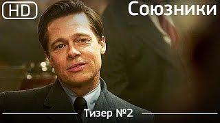 Союзники (Allied) 2016. Тизер №2 [1080p]