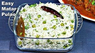 होटल जैसे ख़िले-ख़िले मटर पुलाव की झटपट रेसिपी    Matar Pulao recipe   Veg Pulao   KabitasKitchen