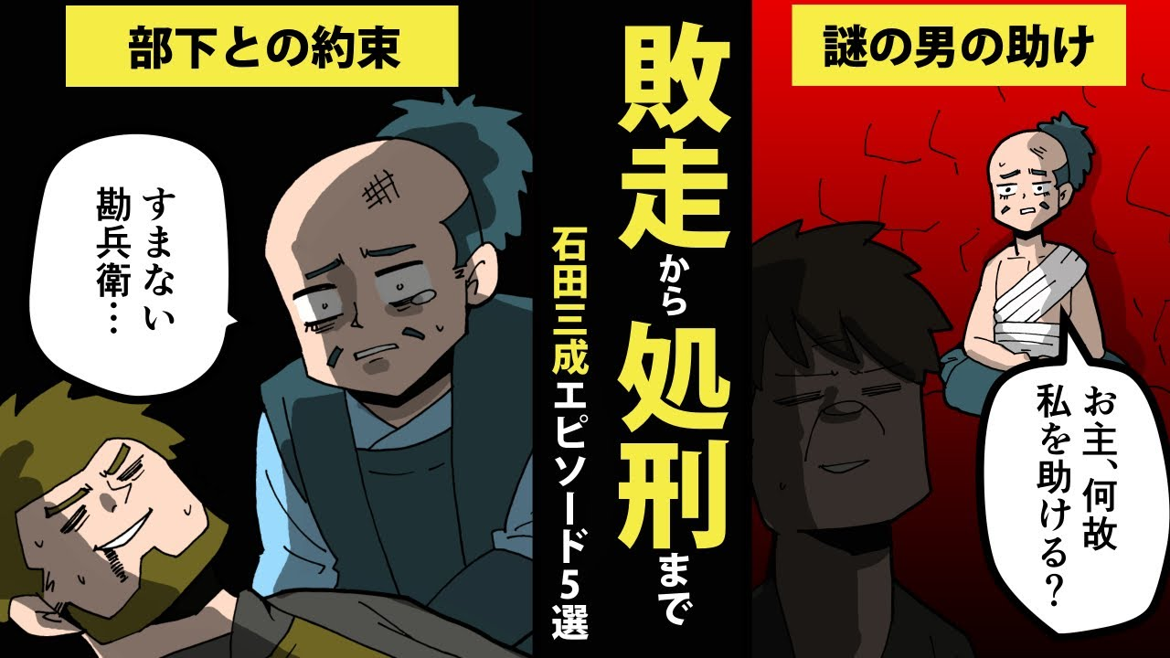 三成 石田