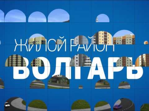 """Жилой район """"Волгарь"""" - рассрочка 2"""