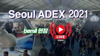 서울 ADEX 2021 현장 라이브