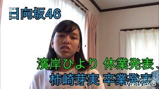 雑ですみません! 日向坂46が気になった方 ↓ 日向坂46公式サイトはこちら→ https://www.hinatazaka46.com/s/official/?ima=0000 日向坂46公式ツイッターはこちら→ ...