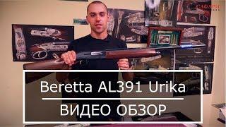 Рушницю мисливську Beretta AL391 Urika    Відео огляд