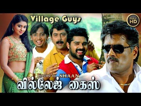 Village Guys tamil full movie 2017 |...