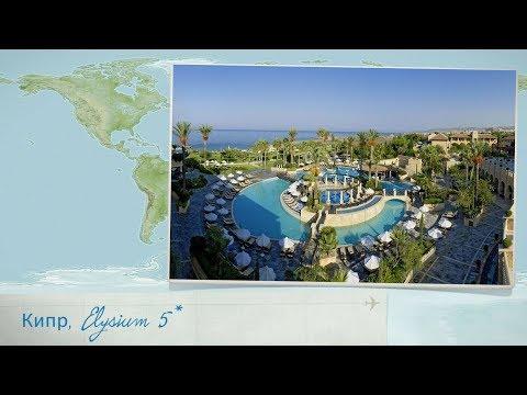 Видео отзыв об отеле в Пафосе (Кипр) Elysium 5*