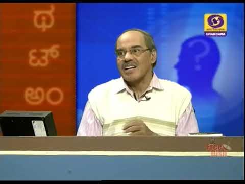 Thatt Anta Heli | Kannada Quiz Show | 16 Jan 19