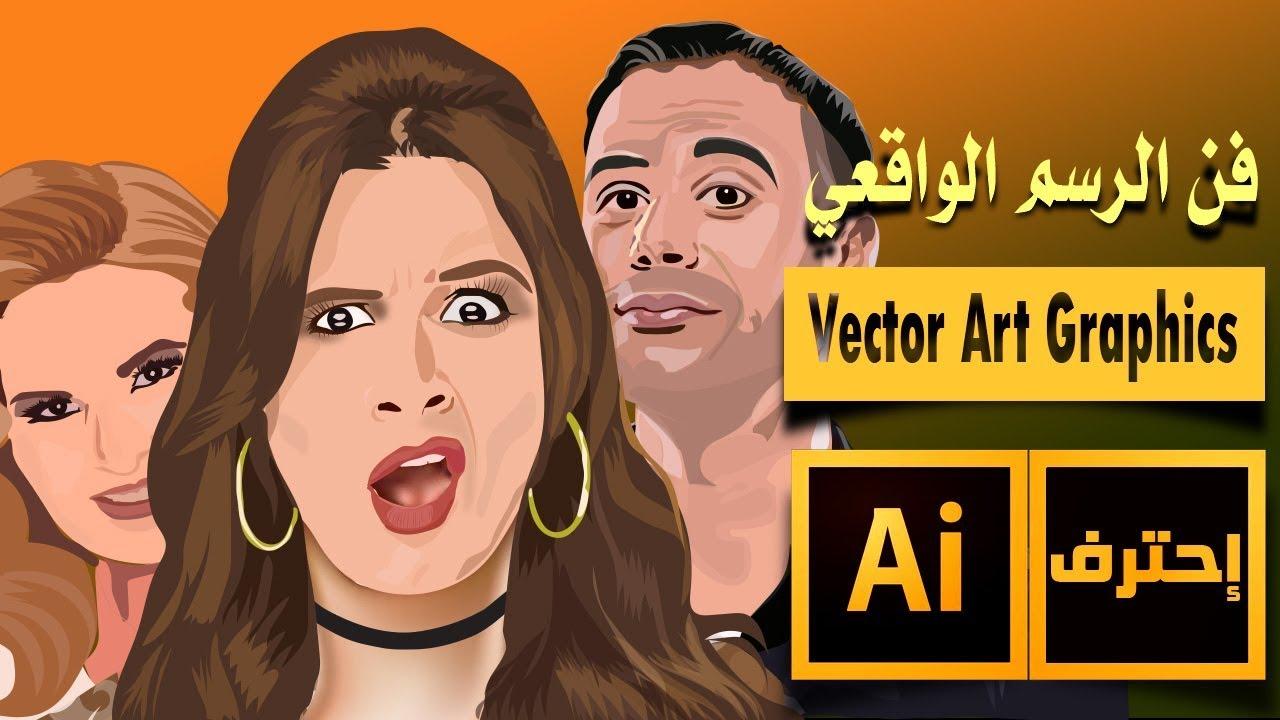 رسم الشخصيات الواقعية على الاليستريتور | Vector Art Graphics in illustrator