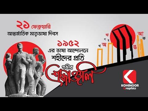 21 february desktop banner design bangla tutorial illustrator cc thumbnail