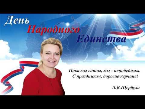 День народного единства. Открытки от руководства