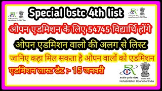 Special bstc 4th list open admission के लिए 54745 विद्यार्थी || special bstc 4th merit list 2020-21