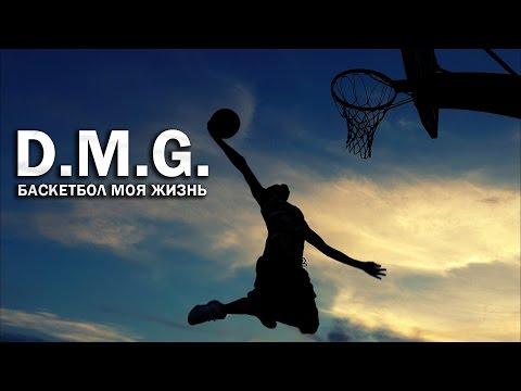 D.M.G. - Баскетбол моя жизнь