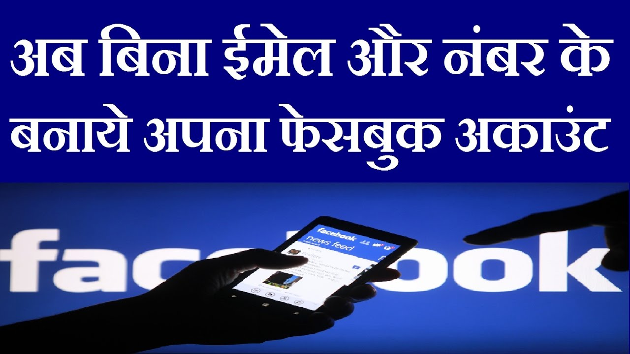 How to make an email account no phone number - How To Create Facebook Account Without Phone Number And Email Make Facebook Account Hindi