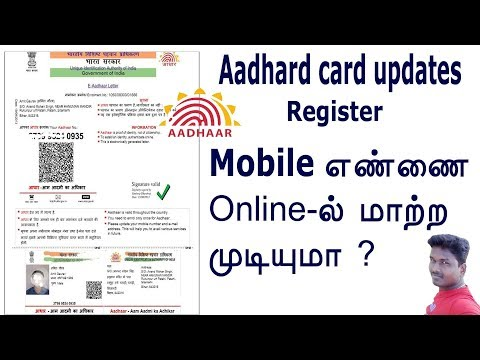 aadhar card  register mobile number change through online its possible or not
