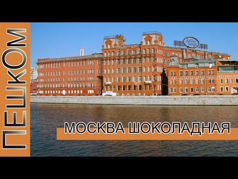 Москва шоколадная