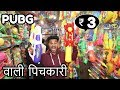 Holi Items Sadar Bazar    HOLI PICHKARI, WATER GUN ! Delhi