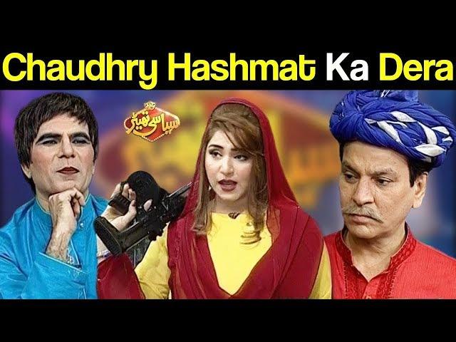 Chaudhry Hashmat Ka Dera | Syasi Theater 13 November 2019 | Express News