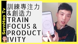 如何使用APP來提升專注力和創造力?|How to an app to train your focus and productivity? ClearFocus[手機App推薦]04