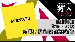ONE OK ROCK - Taking Off [歌詞・和訳 (Lyrics/Japanese Translation)]