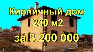 Кирпичный дом 10х10. Реальный проект 200 м2 за 3 200 000 рублей. Цена строительства в 2018 г.