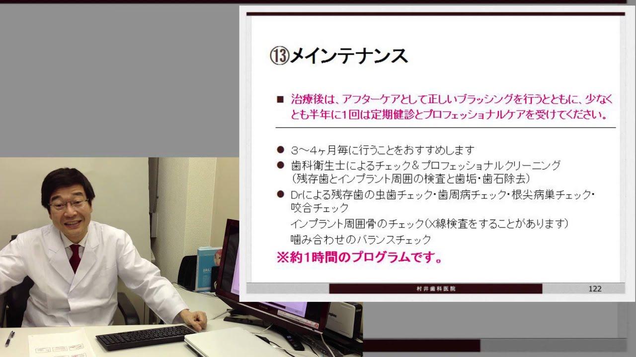 【第十二回】インプラント治療の流れ(4)