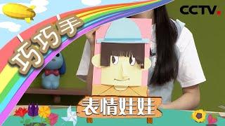 《巧巧手》表情娃娃 | CCTV少儿