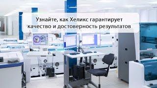 видео смд анализы официальный сайт москва
