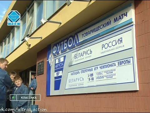 Беларусь 0-2 Россия. Товарищеский матч 1999
