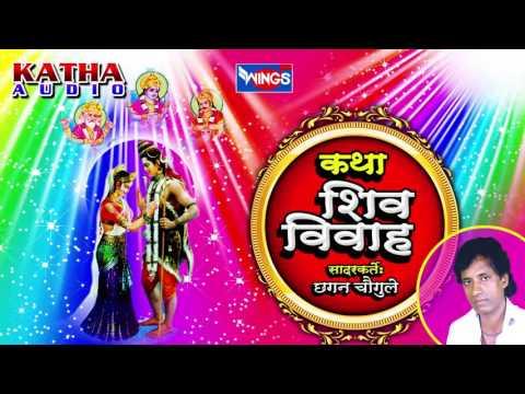 Katha Shiv Parvati Vivah - Marathi Katha Shiv Vivah - Chhagan Chougule