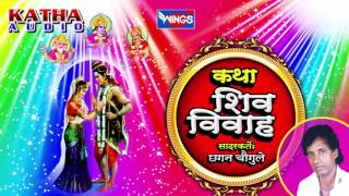 Katha Shiv Parvati Vivah -Sampuran Katha Shanker Parvati  Vivah By Chhagan Chougule