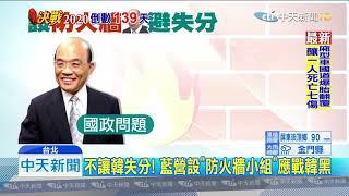 20190825中天新聞 藍營設「防火牆小組」! 韓鎖定蔡出擊
