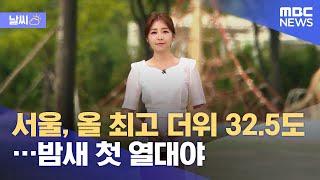 [날씨] 서울, 올 최고 더위 32.5도…밤새 첫 열대…