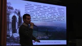 Крымская война и Братское кладбище в Севастополе