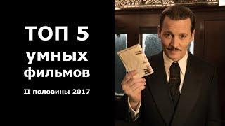 ТОП 5 умных фильмов II половины 2017 года
