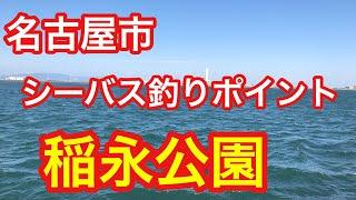 稲永公園  名古屋市 シーバス釣りポイント thumbnail