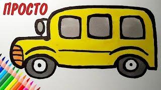 Как нарисовать ШКОЛЬНЫЙ АВТОБУС очень просто, Рисунки для детей и начинающих