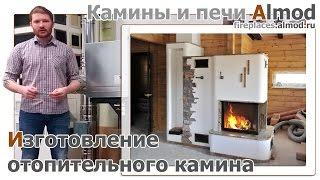 Изготовление отопительного камина в загородном доме(, 2016-04-26T07:23:01.000Z)