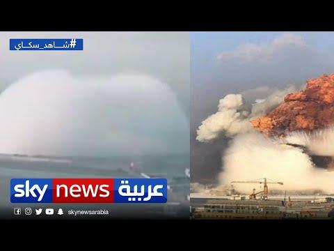 انفجار في سوريا مطابق لانفجار بيروت يثير الشكوك | منصات  - نشر قبل 3 ساعة