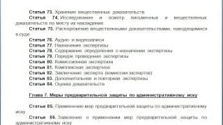видео Статья 64 67-ФЗ. Порядок голосования