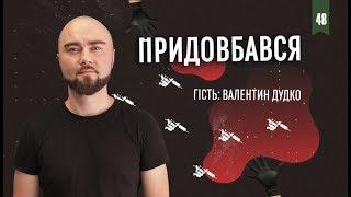 Валентин Дудко: про тимчасові тату, «синю хворобу» та чи обвисне на старості/Придовбався