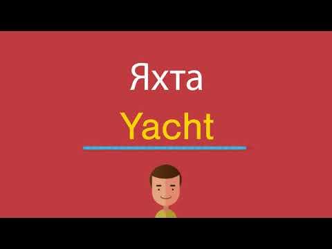 Как по английски звучит яхта