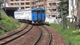 (香椎線最終運転日)キハ47系アクアライナー 和白駅到着