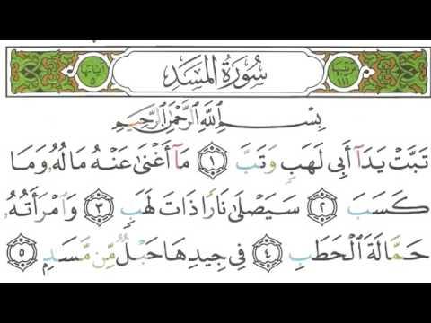 korane karime