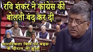राज्यसभा में रवि शंकर ने Sibal-chidambaram की बोलती बंद कर दी  Ravi Shankar On Citizenship Bill