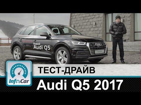 Audi Q5 2 покоління Кроссовер