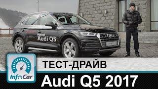 Audi Q5 2017 - тест-драйв InfoCar.ua (Новый Ауди Ку5)