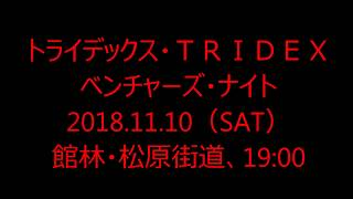 トライデックス、11月、月例会(11/10) 群馬県館林市「ライブカフェ...