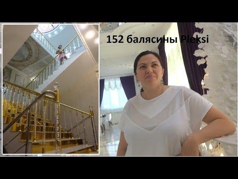 """Отзыв из Чегем 2 (Нальчик) о работе """"Домашний уют"""" и перилах Pleksi"""